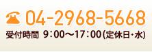 電話番号:04-2968-5668、受付時間 9:00~17:00(定休日・水)